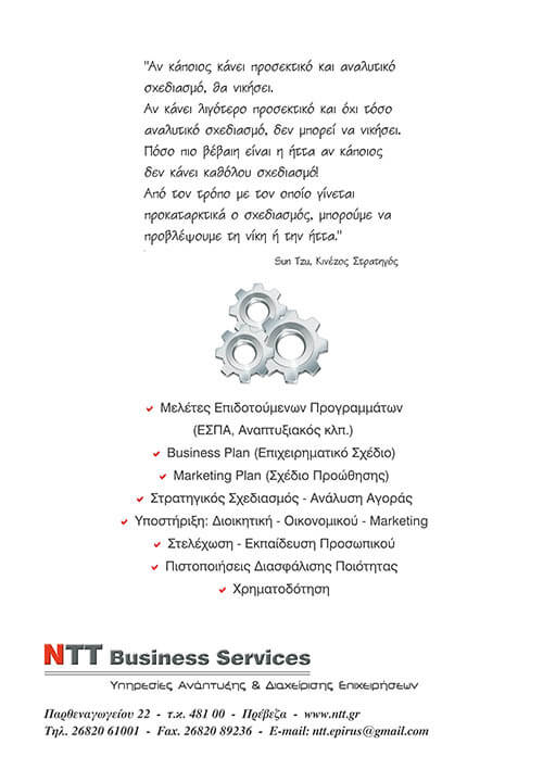 NTT Business Services