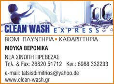 Clean-Wash-Express.jpg
