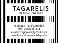 Tagkarelis-optika.jpg