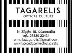Tagkarelis optika.jpg