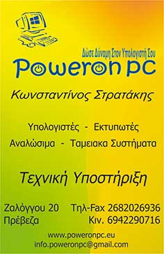 Power On PC - Stratakis Konstantinos - Preveza