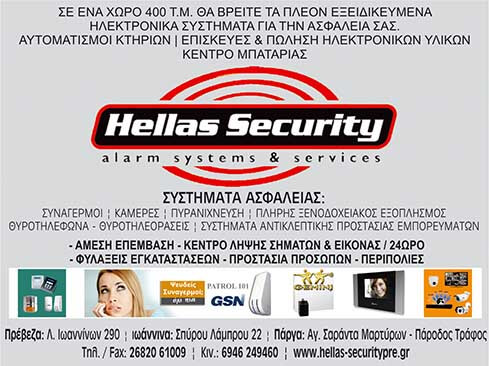 Hellas_Security.jpg