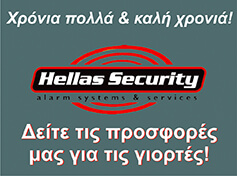 Hellas Security