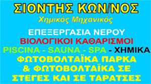 Σιόντης Κωνσταντίνος